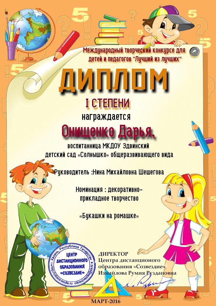 Международный конкурс для детей и педагогов